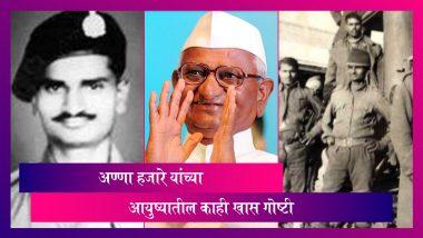 Anna Hazare Birthday Special: पद्मभूषण अण्णा हजारे यांच्या वाढदिवसानिमित्त जाणून घ्या त्यांच्याबद्दल काही खास गोष्टी