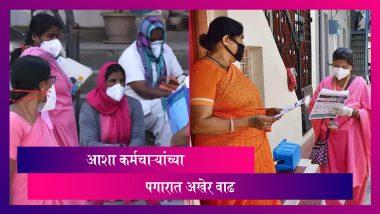 ASHA Workers: आशा कर्मचाऱ्यांच्या आंदोलनाला अखेर यश; 1,000 रु. पगार वाढ तर 500 रु.कोविड भत्ता मंजूर