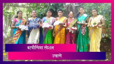 Vat Purnima Ukhane: वट पौर्णिमेच्या खास दिवशी घेता येतील असे हटके उखाणे