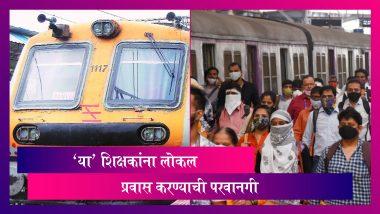 Teachers Allowed To Use Mumbai Local Trains: दहावीतील विद्यार्थ्यांचे मूल्यमापन करणाऱ्या शिक्षकांना मुंबई लोकल प्रवासाची परवानगी; वर्षा गायकवाड यांची माहिती