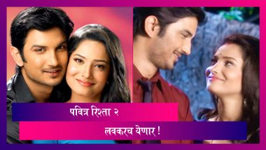 Pavitra Rishta 2: Ankita Lokhande आणि Sushant Singh Rajput यांची मालिका पवित्र रिश्ता 2 येणार; 'हा' अभिनेता साकारणार मानव
