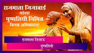 Rajmata Jijau Punyatithi 2021 Wishes: राजमाता जिजाऊ पुण्यतिथी निमित्त मराठी Massages, Quotes