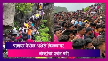 Palghar Asheri Fort Sees Massive Crowds: पालघर येथील अशेरी किल्ल्यावर लोकांची गर्दी; पाहा व्हिडिओ