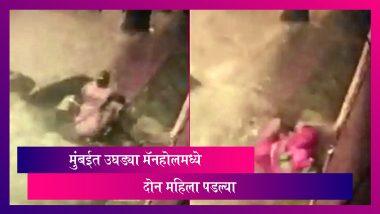 Two Women Fall Into Open Manhole: मुंबईत भर पावसात दोन महिला उघड्या मॅनहोलमध्ये पडल्या; थोडक्यात वाचला जीव