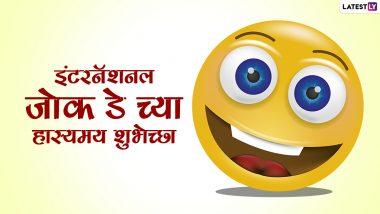 International Joke Day 2021 HD Image: जागतिक विनोद दिवसाच्या शुभेच्छा देण्यासाठी पाठवा हे  WhatsApp Status, Greetings, Facebook Image आणि द्या हास्यमय शुभेच्छा