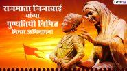 Rajmata Jijau Punyatithi 2021 Images:राजमाता जिजाऊ पुण्यतिथी निमित्त मराठी Massages, Whatsapp Status,Quotes शेअर करुन करा जिजाऊंना अभिवादन