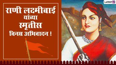 Rani Lakshmi Bai Death Anniversary 2021 Images: राणी लक्ष्मीबाई यांच्या पुण्यतिथी निमित्तअभिवादन करणारे Wishes, Messages, Whatsapp Status, Facebook Image