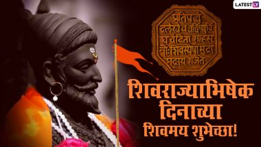 Shivrajyabhishek Tithi 2021 Images: तिथीनुसार शिवराज्याभिषेक दिनानिमित्त शुभेच्छांसाठी HD Photos, Wishes, Messages  इथून करु शकता डाऊनलोड