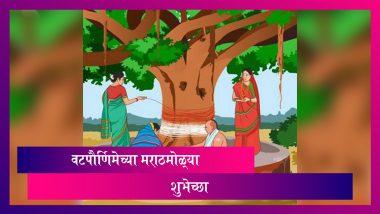 Vat Purnima 2021 Messages in Marathi: वटपौर्णिमेच्या मराठी शुभेच्छा, Wishes, Quotes, WhatsApp Status