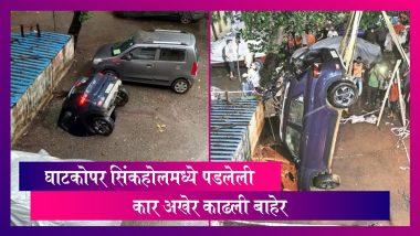 Car Swallowed By Sinkhole In Ghatkopar: काही सेकंदात सिंकहोलमध्ये बुडाली पूर्ण कार; 12 तासांनी अशी काढली बाहेर