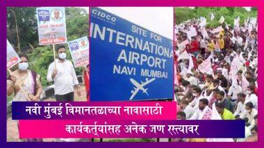 Navi Mumbai Airport: भाजपा कार्यकर्त्यांसह अनेक लोक नवी मुंबई आंतरराष्ट्रीय विमानतळाला दि बा पाटील यांचे नाव देण्याच्या मागणीसाठी रस्त्यावर