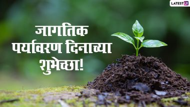 Happy World Environment Day Wishes: जागतिक पर्यावरण दिनाच्या शुभेच्छा! Quotes, Whatsapp Status द्वारे खास संदेश देऊन करा जाणीवजागृती