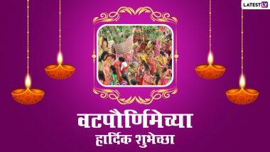 Vat Purnima 2021 Wishes in Marathi: वटपौर्णिमेच्या शुभेच्छा WhatsApp Status, Quotes, Messages द्वारा शेअर करत खास करा तुमच्या साथीदाराचा दिवस