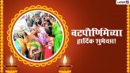 Vat Purnima 2021 Messages in Marathi: वटपौर्णिमा मराठी शुभेच्छा संदेश, Wishes, Quotes शेअर करुन सौभाग्यवतींना द्या शुभेच्छा!