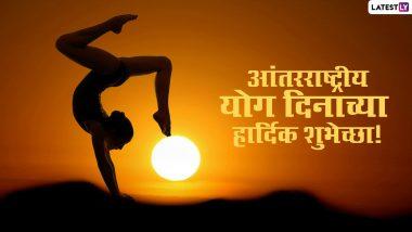 Happy Yoga Day Wishes in Marathi: योग दिनानिमित्त मराठी शुभेच्छा संदेश Messages, Quotes, GIF's शेअर करुन साजरा करा योग दिवस!