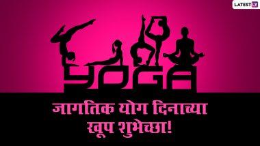 International Yoga Day 2021 Quotes: आंतरराष्ट्रीय योग दिनानिमित्त खास मराठी Messages, Greetings, HD Images, Wishes, Wallpapers च्या माध्यमातून द्या शुभेच्छा