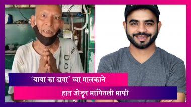 Baba Ka Dhaba: बाबा का ढाबा चे मालक कांता प्रसाद यांनी हात जोडून युट्यूबर Gaurav Wasan ची मागितली माफी; म्हणाले, कधीही चोर म्हटले नाही