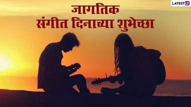 Happy Music Day 2021 Messages in Marathi : जागतिक संगीत दिनाच्या शुभेच्छा देण्यासाठी पाठवा हेGreetings, Wishes, WhatsApp Status,Quotes , Facebook Image आणि दया संगीतमय शुभेच्छा