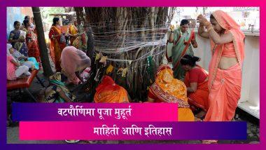 Vat Purnima 2021: आजच्या वटपौर्णिमेचा पूजा मुहूर्त कधी? जाणून घ्या या दिवसाचे महत्व आणि माहिती