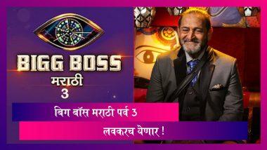 Big Boss Marathi Season 3: 'बिग बॉस मराठी' चे तिसरे पर्व लवकरच प्रेक्षकांच्या भेटीला; महेश मांजरेकर यांनी शेअर केला व्हिडिओ