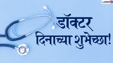 Doctors Day 2021 HD Image: राष्ट्रीय डॉक्टर दिनाच्या शुभेच्छा देण्यासाठी हे Messages, WhatsApp Status, Wallpapers, Greetings पाठवून शुभेच्छा द्या
