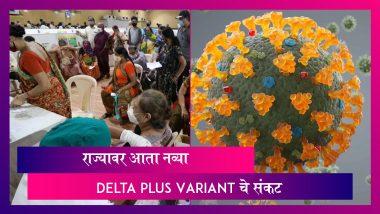 Delta Plus Variant in Maharashtra: महाराष्ट्राची चिंता वाढली, आढळले डेल्टा प्लसचे 21 रुग्ण