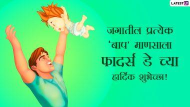 Happy Fathers Day 2021 Wishes In Marathi: फादर्स डे च्या शुभेच्छा देण्यासाठी Messages, WhatsApp Status, Quotes शेअर करत खास करा बाबांचा आजचा दिवस