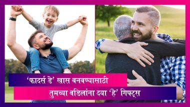 Father's Day 2021 Gift Idea: 'फादर्स डे' च्या दिवशी वडिलांना खुश करायचे असेल तर द्या 'हे' खास गिफ्ट