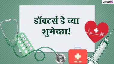 Happy Doctors' Day 2021 Wishes in Marathi: डॉक्टर्स डे च्या शुभेच्छा Facebook Messages, Quotes, WhatsApp Status शेअर करत म्हणा त्यांना थॅक्स!