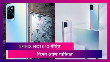 Infinix Note 10 सीरिज भारतात झाली लाँच, जाणून घ्या किंमत आणि खास वैशिष्ट्ये
