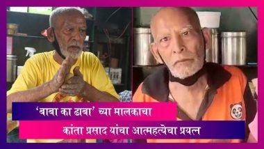 Baba Ka Dhaba Owner Kanta Prasad Attempts Suicide: 'बाबा का ढाबा' च्या मालकाचा आत्महत्येचा प्रयत्न