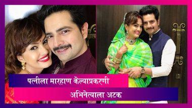 Actor Karan Mehra Arrested: Yeh Rishta Kya Kehlata Hai फेम करण मेहराला अटक; पत्नीला मारहाणीचा आरोप