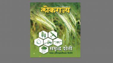 Lokrajya June 2021 Issue: लोकराज्य मासिकाचा समृद्ध शेती कृषी विशेषांक प्रकाशित