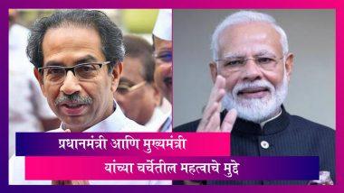 CM Uddhav Thackeray - PM Narendra Modi Meet: पंतप्रधान आणि मुख्यमंत्र्यांमध्ये कोणत्या महत्वाच्या विषयावर झाली चर्चा