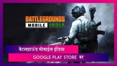 Battlegrounds Mobile India गुगल प्ले-स्टोअर वर Pre-Registered Users साठी उपलब्ध