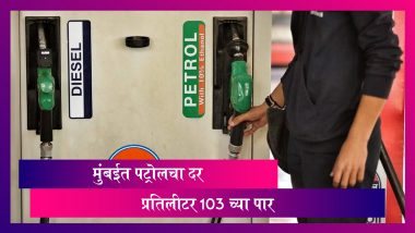 Petrol Price Today Crosses Rs 103 In Mumbai: मुंबईत पेट्रोलचा भाव 103 रुपयांच्या पार, डिझेल 95 रुपये