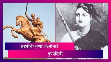 Rani Lakshmi Bai Death Anniversary 2021 Images: राणी लक्ष्मीबाई पुण्यतिथी निमित्त Wishes, Messages