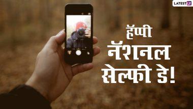 Happy Selfie Day 2021 Messages: सेल्फी डे निमित्त Wishes, Quotes, Facebook आणि WhatsApp Status द्वारे शेअर करुन साजरा करा हा खास दिवस!