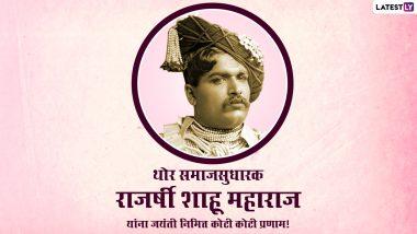 Shahu Maharaj Jayanti 2021: राजर्षी शाहू महाराज जयंती निमित्त उपमुख्यमंत्री अजित पवार,आरोग्यमंत्री राजेश टोपे ,बीजेपी नेते देवेंद्र फडणवीस सह अनेक नेत्यांकडून अभिवादन