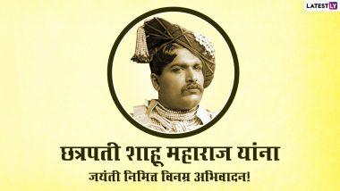 Shahu Maharaj Jayanti 2021 Wishes: राजर्षी शाहू महाराज जयंती निमित्त Messages, Quotes आणि Images च्या माध्यमातून राजाला करा त्रिवार अभिवादन!