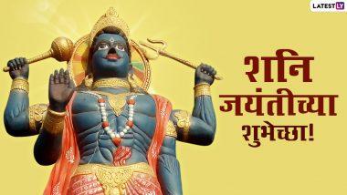 Shani Jayanti 2021 Wishes: शनि जयंती निमित्त खास Images, Messages, Whatsapp Status द्वारे शुभेच्छा देऊन साजरे करा शनिदेवाचे खास पर्व