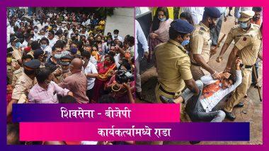 Shiv Sena And BJP Party Members Clash in Mumbai: शिवसेना - बीजेपी कार्यकर्त्यांमध्ये हाणामारी; 7 शिवसैनिकांवर गुन्हा दाखल