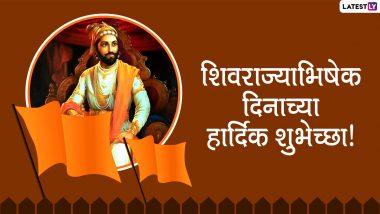 Shivrajyabhishek Sohala Messages in Marathi: शिवराज्याभिषेक सोहळ्याच्या शुभेच्छा, Wishes, Quotes द्वारे देऊन शिवछत्रपतींना करा त्रिवार मुजरा