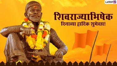 Shivrajyabhishek Tithi 2021 Wishes: शिवराज्याभिषेक दिन तिथीनुसार मराठी स्टेटस, Messages, Images च्या माध्यमातून द्या शिवप्रेमींना शुभेच्छा!