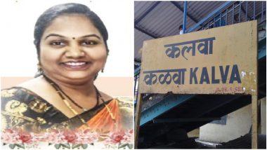 Mumbai Local: मोबाईल चोरासोबत झटापट, विवाहितेचा कळवा येथे लोकलखाली मृत्यू; तीन महिन्यांच्या बाळाचे मातृछत्र हरपले