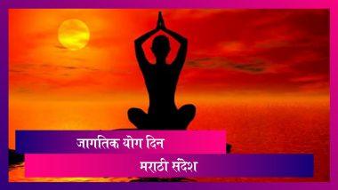 Yoga Day Messages in Marathi: जागतिक योग दिनाच्या शुभेच्छा देण्यासाठी Greetings, Wishes, Quotes