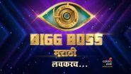 Bigg Boss Marathi 3 ची घोषणा; इथे पहा टीझर  (Watch Video)