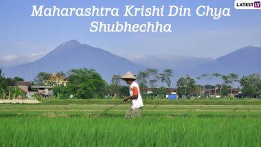 Maharashtra Krishi Din 2021: महाराष्ट्रात कृषी दिन कधी साजरा केला जातो आणि का? जाणून घ्या माहिती आणि इतिहास