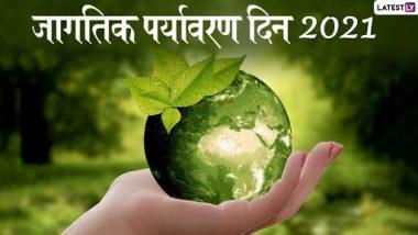 World Environment Day 2021 Image:जागतिक पर्यावरण दिनाच्या मराठी शुभेच्छा, Greetings, Images, Whatsapp Status, Facebook च्या माध्यमातून शेअर करून व्यक्त करा निसर्गप्रेम