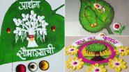 Vat Purnima 2021 Rangoli Design Ideas: वट पौर्णिमेच्या शुभ दिवशी दारासमोर काढा घरातल्या वस्तू वापरून 'या' सुंदर आणि सोप्या रांगोळी (Watch Video)